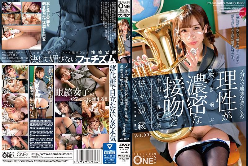 ONEZ-129 Dense Kiss And Cum Shot Sex Acts Surely Aya Susanami Vol.