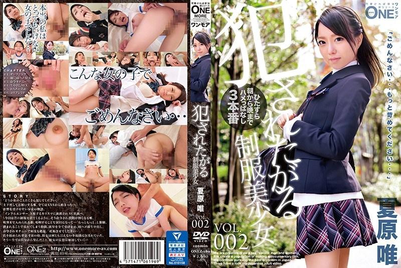 ONEZ-180 Uniform Pretty Sold VOL.002 Yui Natsuhara