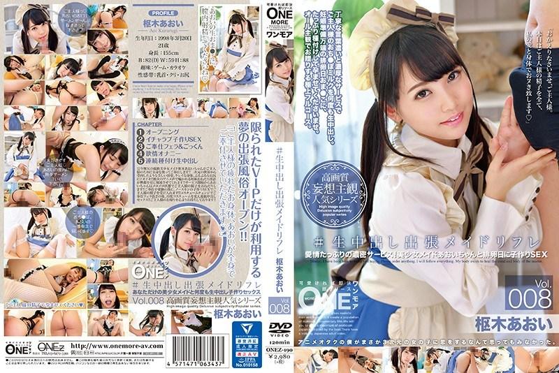 ONEZ-190 # Cum Pies Business Trip Maid Reflation Vol. 008 Aoki Kuraki