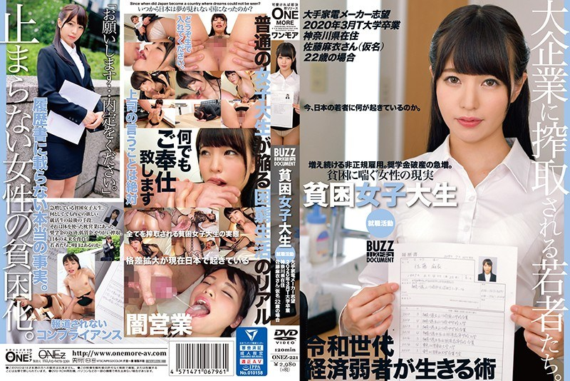ONEZ-221 Poverty College Student Job Hunting Aspiring To Become A Major Consumer Electronics Manufacturer Graduated From T University In March 2020 Mai Sato, Kanagawa Pref. 22 Years Old