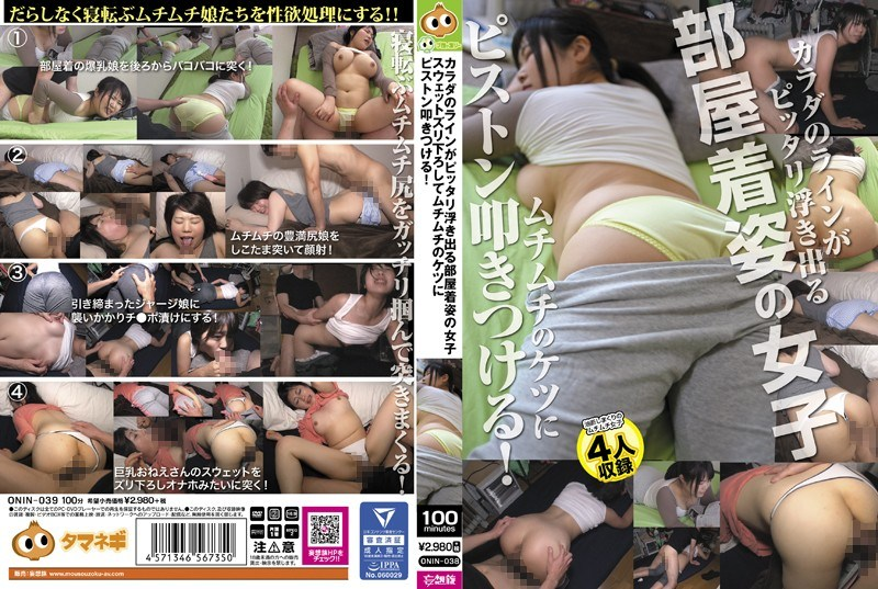 ONIN-039 The Line Of The Body Is Perfectly Laid Out The Girl In The Wearing Appearance Wearing The Sweat Slurp Is Put Down And Pounds The Piston To The Ass Of The Mugwort!