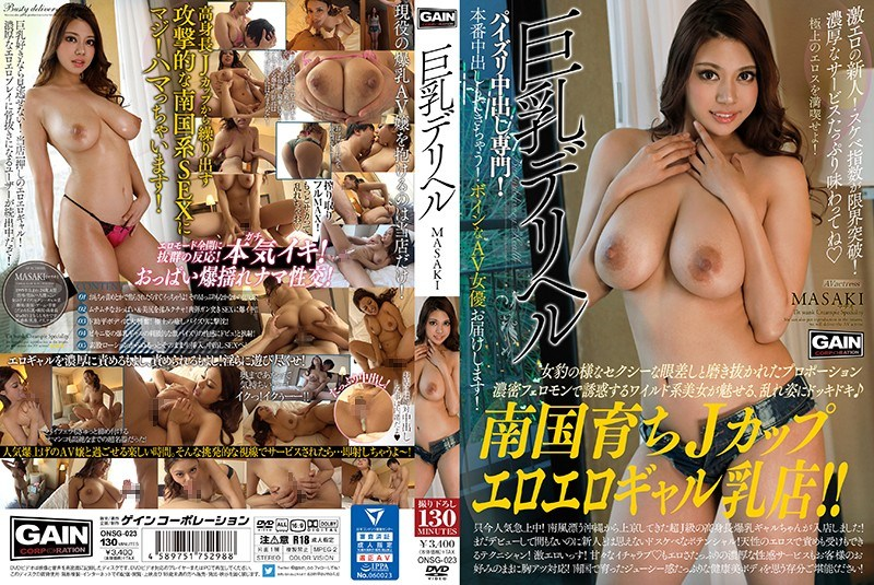 ONSG-023 Busty Deriheru MASAKI