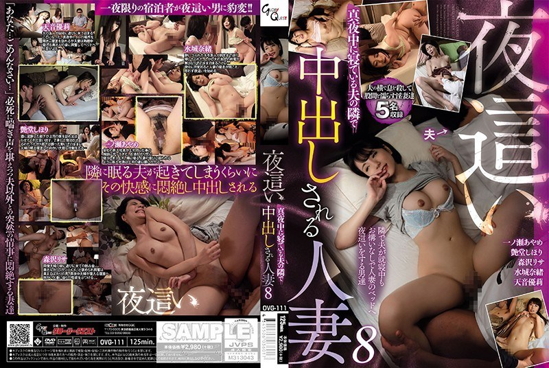 OVG-111 Night Crawling Married Woman 8 Cum Shot Next To Her Husband Sleeping In The Midnight