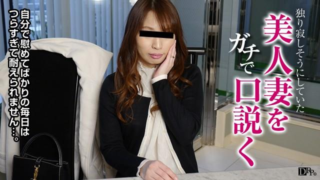 Pacopacomama 102116_187  Seduce the housewife 26 Woman watching the sea Yuri Nagatsuka