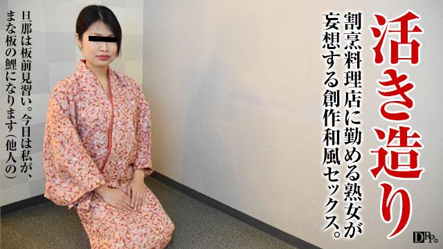 Pacopacomama 112416_208 Karen Shirasaki