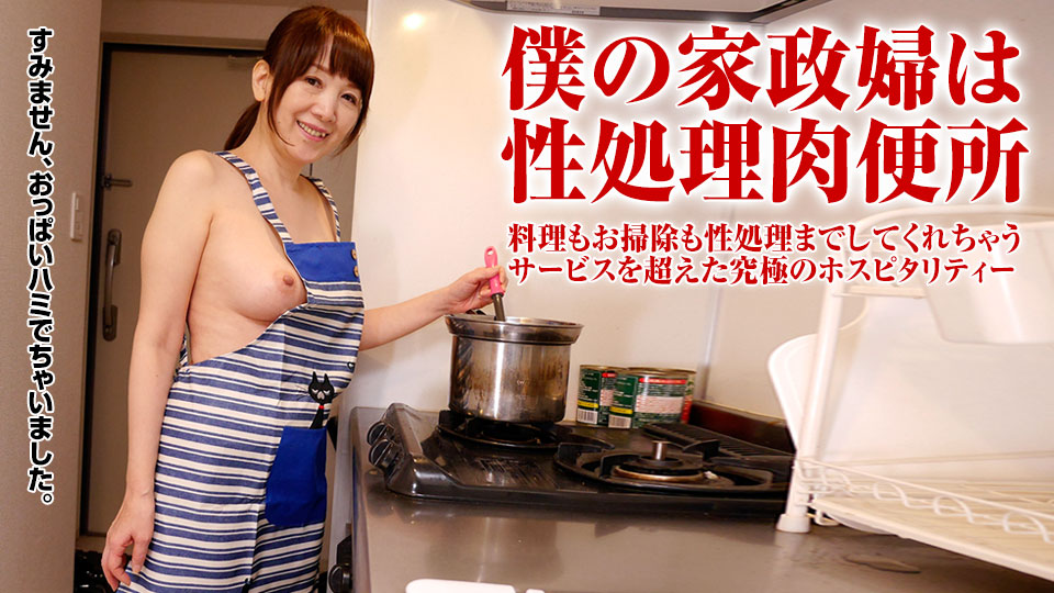 Pacopacomama 121617_188 Miyamae Yukie Make a naked apron for a domestic woman and play mischief