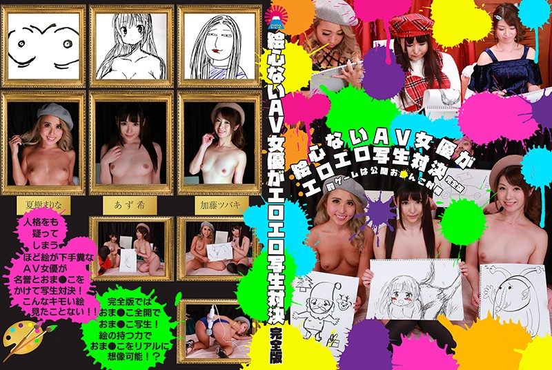 PARATHD-02371 Porn Actresses Who Can't Draw Compete In Erotic Drawing Contest Full Version – The Punishment Is A Public Pussy Cumshot