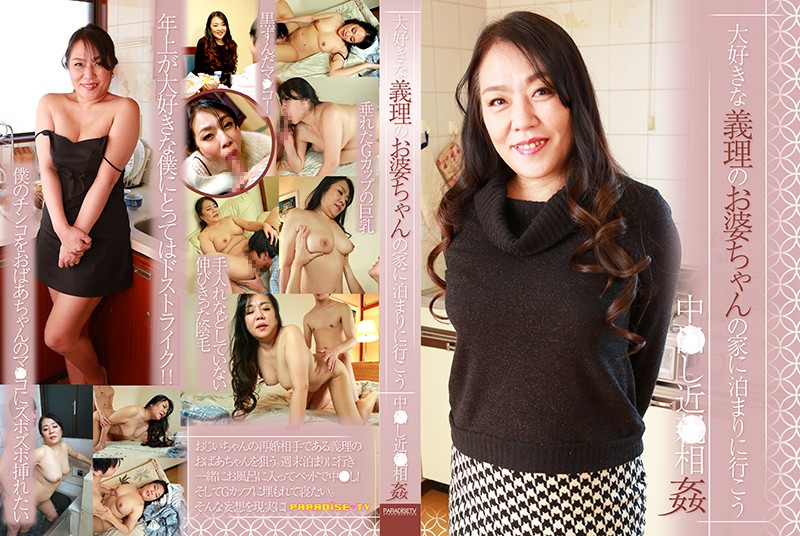 PARATHD-02385 Let's Go And Spend The Night At Your Favorite Grandma's House Creampie Familial Adultery