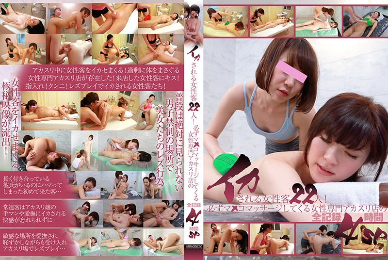 PARATHD-02400 22 Female Customers Orgasm! Filmed Inside The Women-Only Body Scrub Massage Parlor Where Pussy Massages Are Always Included. 4-Hour Special