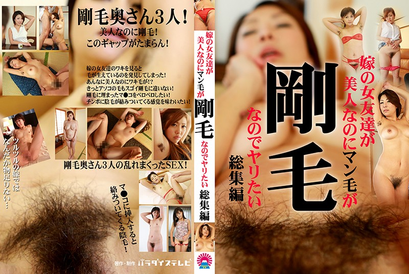 PARATHD-02414 My Wife's Lady Friends Are Beautiful But Their Pussies Are So Bushy And Now I Want To Fuck Them Highlights