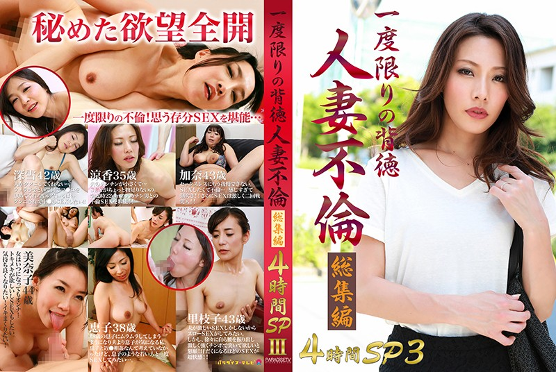 PARATHD-02426 A One-Time-Only Immoral Act Of Adultery 4 Hour Special (3)