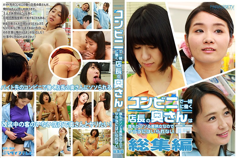 PARATHD-02427 The Wife Of The Manager Of The Convenience Store Where I Work Is A Beautiful Mature Woman That No Man Can Resist. Highlights