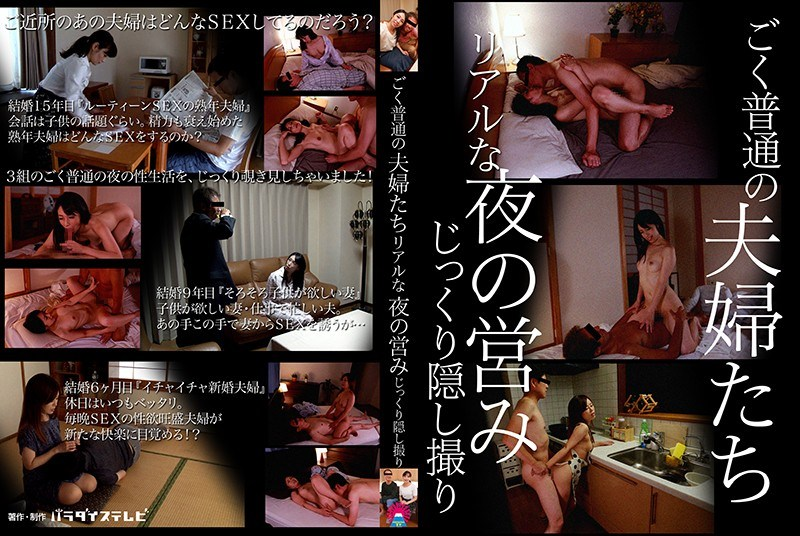 PARATHD-02533 Ordinary Married Couples. Secretly Filmed Videos Of Their Real Sex (1)
