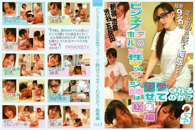 PARATHD-02690 Do Female Massage Therapist At Business Hotels Let You Fuck Them? Highlights vol. 3
