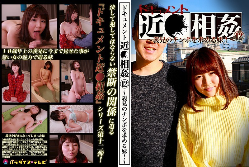 PARATHD-02705 Family Documentary (12) – Little Sister Wants Her Stepbrother's Cock!