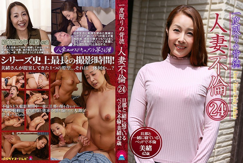 PARATHD-02725 One Time Only, Immoral Wife Adultery 24 – She Cheats On Her Husband In The Same Bed He Sleeps In – Mio, 42 Years Old