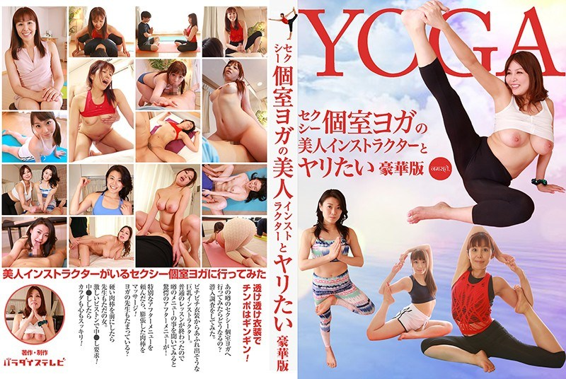 PARATHD-02818 You Get To Fuck A Beautiful And Sexy Private Lesson Yoga Instructor Deluxe Edition