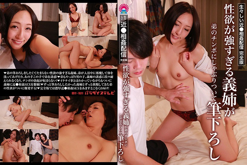 PARATHD-02920 Raw Sex Streaming Complete Edition An Excessively Horny Big Stepsister Is Sucking On Her Little Stepbrother's Cock And Giving Him A Cherry Popping Good Time Rei Yuino
