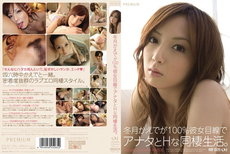 PGD-341 Cohabitation And Living With You In The Eye She H 100% Maple Winter Months. (Blu-ray Disc)