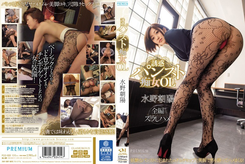 PGD-828 Temptation Pantyhose Slut OL Chaoyang Mizuno