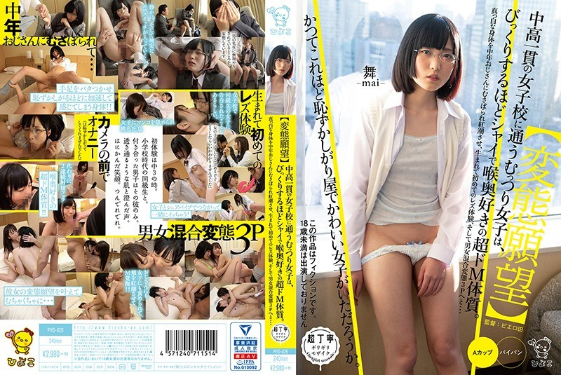 PIYO-026 A Girl Who Attends A Consistent High School / High School Girl's School Is Astonishingly Sh