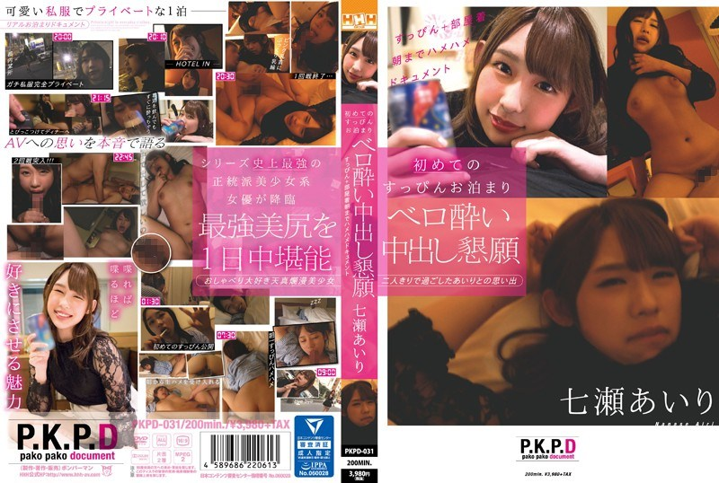 PKPD-031 Nanase Aiori First Time Staying In A Living Room Getting Intoxicated Inside Cream Solicitation Picking Up Room + Clothes Until The Morning Himehime Document