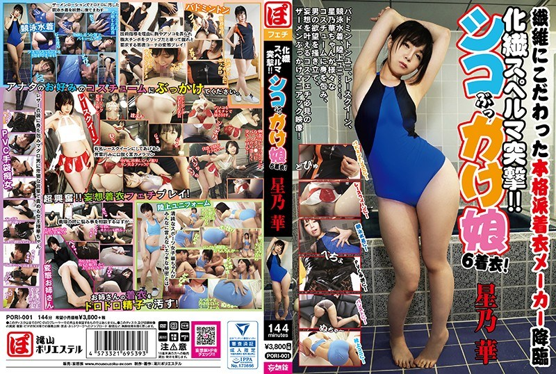 PORI-001 Artificial Sperm Assault!! A Spasmic Bukkake Girl Hana Hoshino