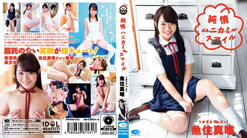 PPMNB-070 Junjo Honeycomb / Smile / Uozumi Masayo (Blu-ray Disc)
