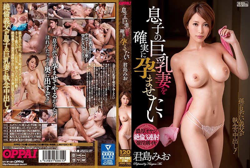 PPPD-700 I Want To Surely Embrace My Son's Big Tits Wife Kimishima Mio