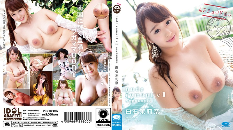 PRBYB-055 Title TBD / SHIRAISHI Mariana (Blu-ray Disc)
