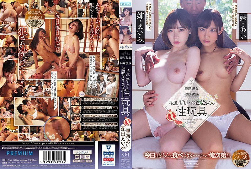 PRED-159 Thick Father Sister Brainwashing We, A New Father-in-law Sex Toy Ai Fukada Sena Ai
