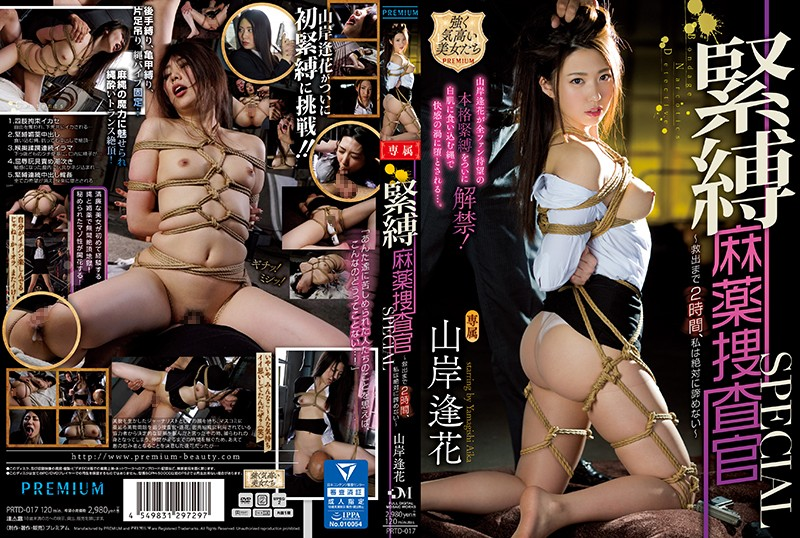 PRTD-017 Bondage Narcotic Investigator SPECIAL ~ 2 Hours To Rescue, I Will Never Give Up ~ Yamagishi Akihana
