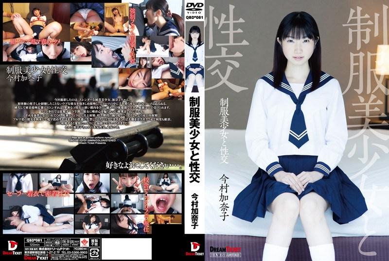 QBD-081 Imamura Fuck With Uniform Pretty Kanako