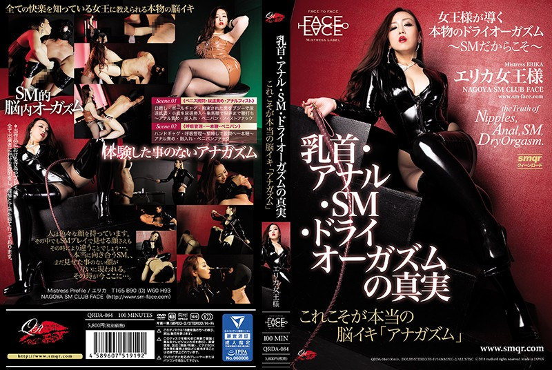 """QRDA-084 The Truth Of Nipple, Anal, SM, Dry Orgasm This Is The Real Brain Iki """"Anagasm"""" Erica"""