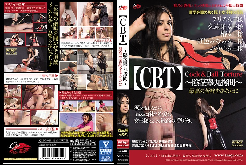 QRDC-020 【CBT】 ~ Penile Testicular Torture ~ I Will Give You The Greatest Pain
