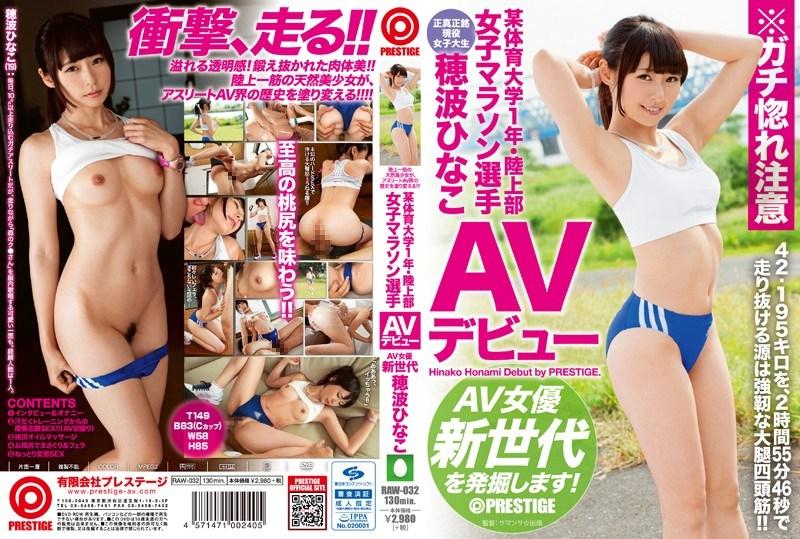 RAW-032 Bow Sports University A Year Land Part Marathoner Honami Hinako AV Debut AV Actress New Generation We Will Dig!