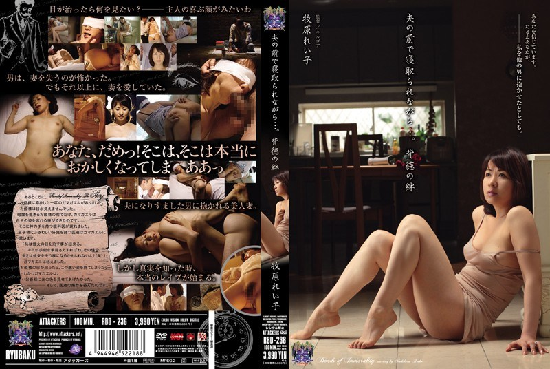 RBD-236 While Being In Front Of Husband … Netora. Reiko Makihara Bonds Of Immorality