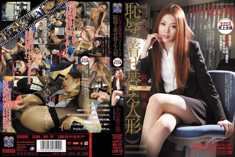 RBD-247 Asami Ogawa Compliant Slave Doll Secretary Of Shame