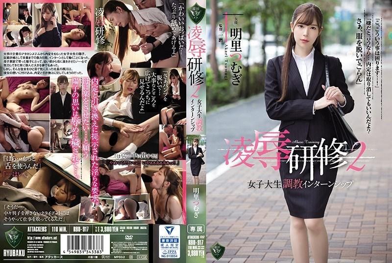 RBD-917 Insult Training 2 Female College Life Training Internship Akari Tsurugi