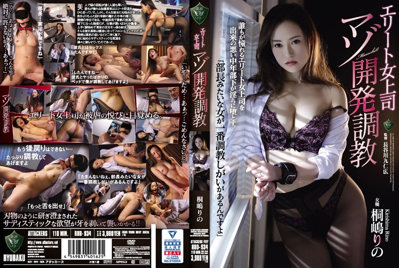 RBD-934 Elite Woman Boss Masochi Development Torture