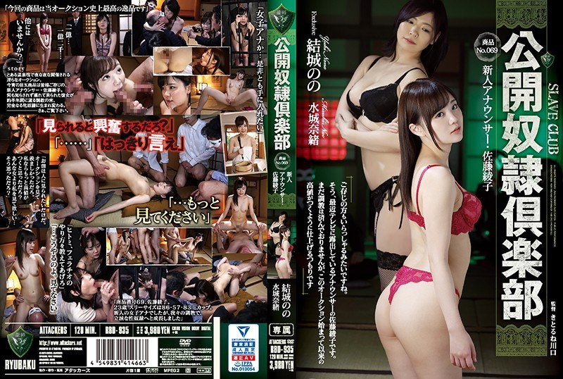 RBD-935 Public Slave Club Product No. 069 Rookie Announcer-Sato Satoko