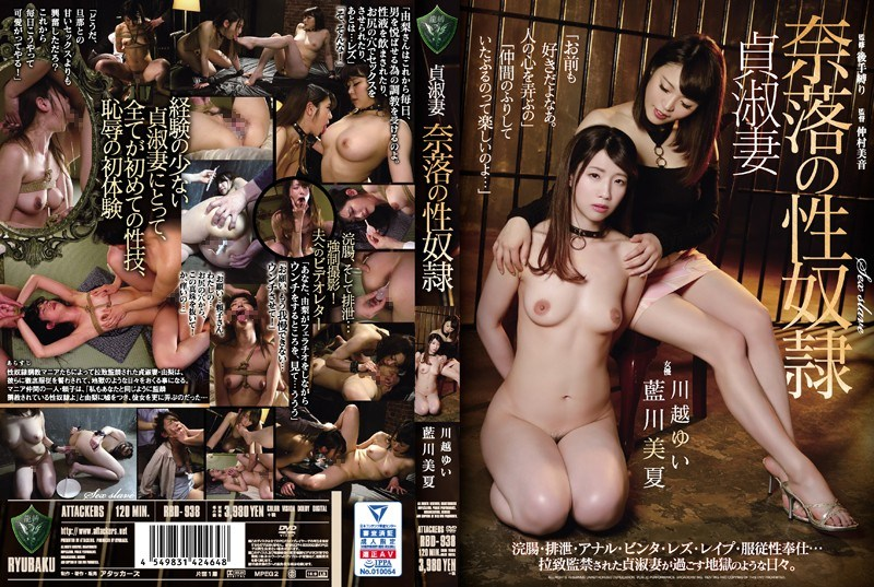 RBD-938 Chaste Wife Abyss Sex Slave