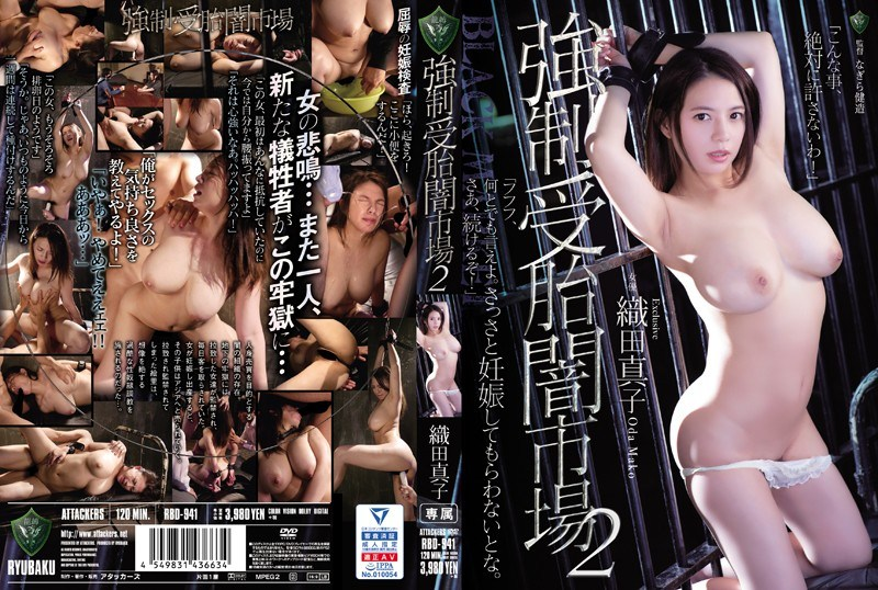 RBD-941 Forced Conception Market 2 Mako Oda