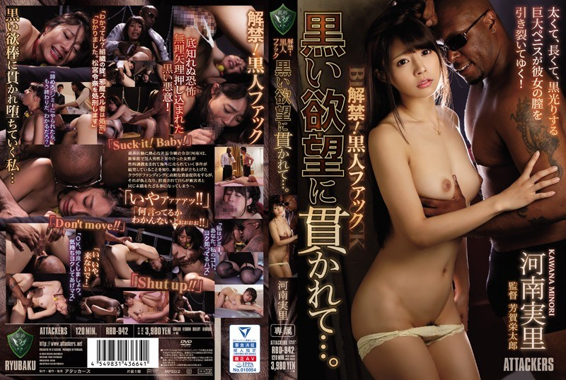 RBD-942 Ban!Black Fuck … Black Desires … Real Village Henan