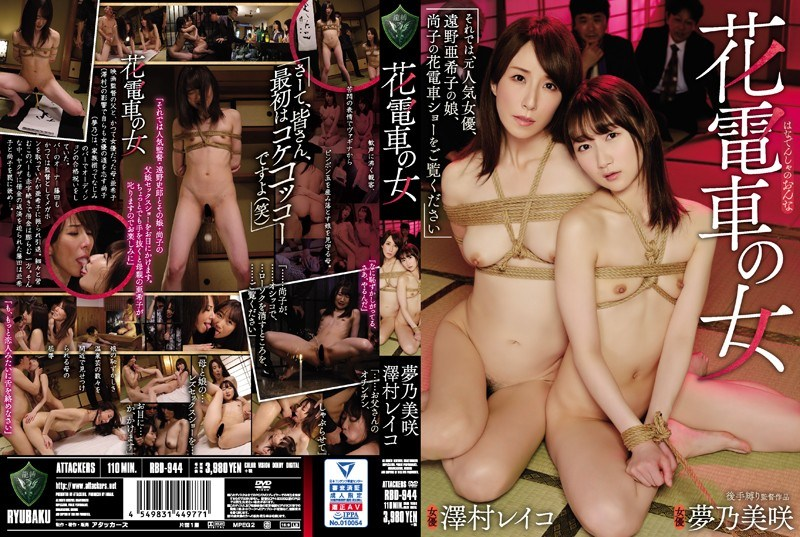 RBD-944 Flower Train Woman Yumeno Misaki Sawamura Reiko