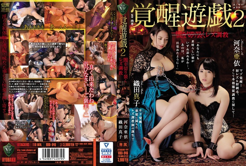 RBD-946 Awakening Game 2 Lesbian Training To Cut Through The Darkness