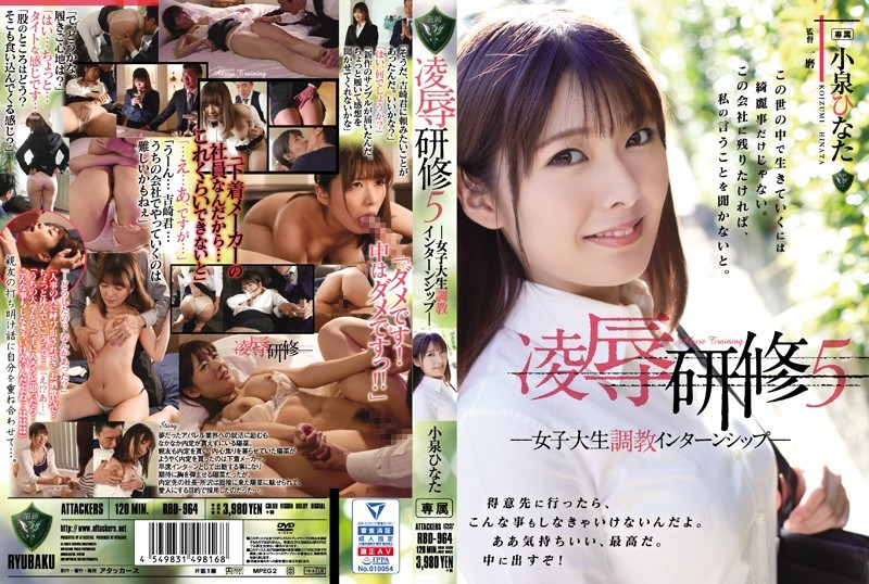 RBD-964 Ryo Training 5 Female College Student Training Internship Hinata Koizumi
