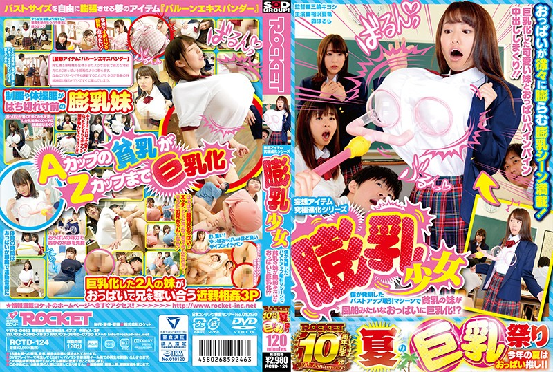 RCTD-124 Delusion Item Ultimate Evolution Series Sucking Girl