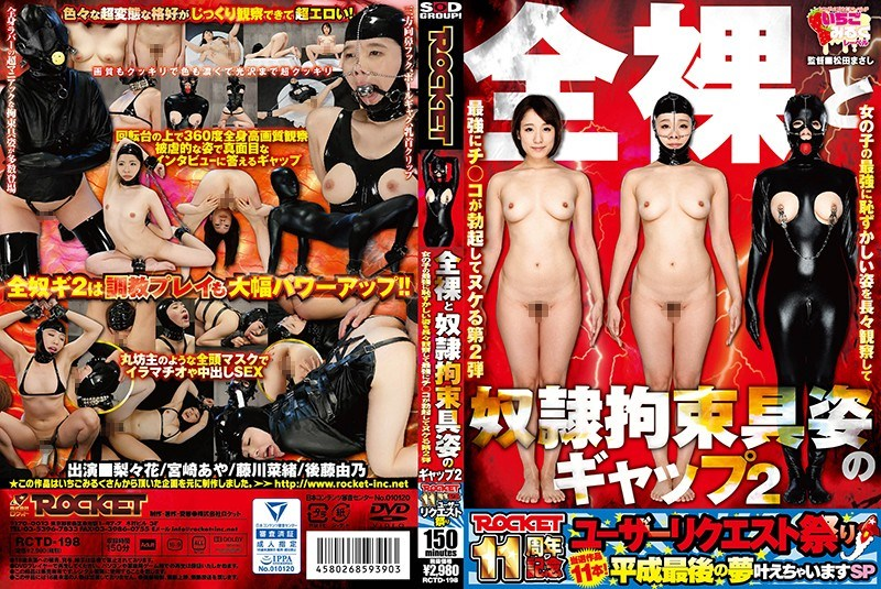 RCTD-198 Gap 2 Of Nakedness And Slave Restraint Form