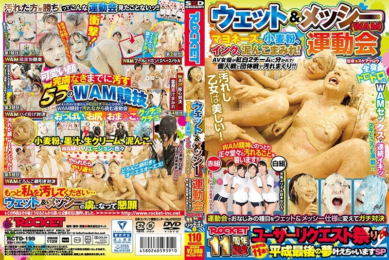RCTD-199 Wet And Messy (WAM) Athletic Meet